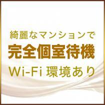 栄/錦/丸の内・cocon~ココンの求人用画像_03