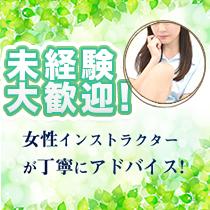 池袋・T-style東京の求人用画像_02