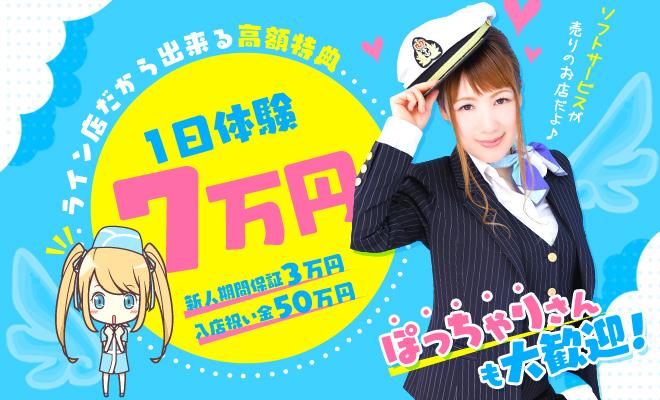 札幌市/すすきの・YESグループ Lineの求人用画像_01