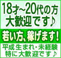 さいたま/大宮/浦和・プリティーラビットの求人用画像_02