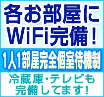 さいたま/大宮/浦和・プリティーラビットの求人用画像_03