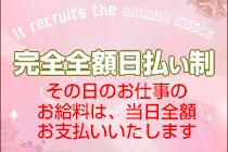 徳島市・秘密の人妻倶楽部の求人用画像_01