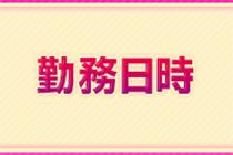徳島市・アロマエステ H.club~エイチクラブ~の求人用画像_01