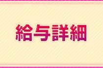 徳島市・アロマエステ H.club~エイチクラブ~の求人用画像_02