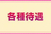 徳島市・アロマエステ H.club~エイチクラブ~の求人用画像_03