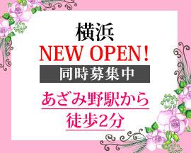 横浜市/関内/曙町・MJT 横浜あざみ野店の求人用画像_03