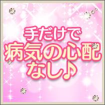 新宿/歌舞伎町・性感回春マッサージ アロマルキア東京の求人用画像_03