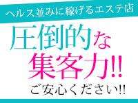立川/八王子/福生・八王子回春性感マッサージ専門店 愛のメンズクリニックの求人用画像_01