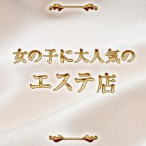 大阪ほか・マッサージ&性感 パインの求人用画像_02