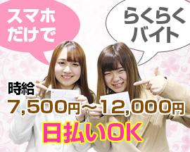 福岡市ほか・SPIRITS(スピリッツ)グループの求人用画像_01