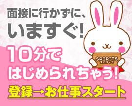 福岡市ほか・SPIRITS(スピリッツ)グループの求人用画像_03