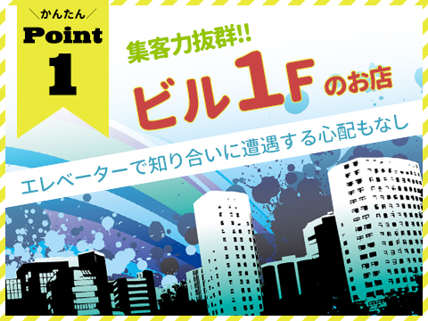 札幌市/すすきの・ビューティーエステⅠの求人用画像_01