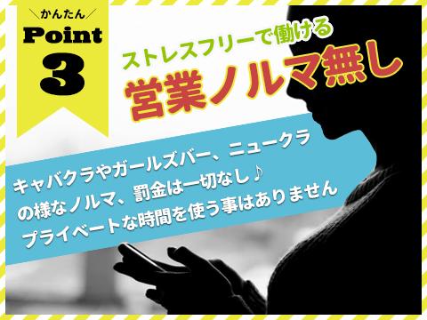 札幌市/すすきの・ビューティーエステⅠの求人用画像_03