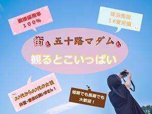 松江市・五十路マダム松江・米子店(カサブランカブループ)の求人用画像_02