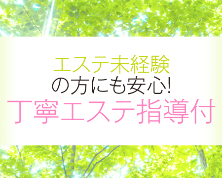 三河/岡崎/安城・アロマヴェール安城店の求人用画像_02