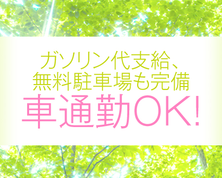 三河/岡崎/安城・アロマヴェール安城店の求人用画像_03