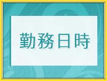 古河/筑西/下妻・迷宮の人妻 古河・久喜発の求人用画像_01