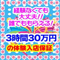 渋谷・ソフトオナクラ アイキャッチの求人用画像_02