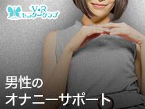 新宿/歌舞伎町・マッチング型最新式オナクラ V・Rモニタークラブの求人用画像_01