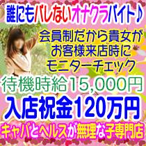 渋谷・オナクラ専門店 シェリスの求人用画像_01