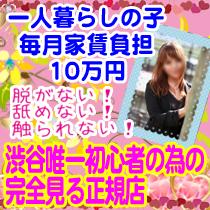 渋谷・オナクラ専門店 シェリスの求人用画像_03