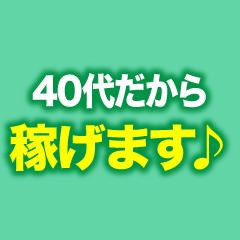 帯広市・人妻不倫処 桃屋 帯広店 の求人用画像_02