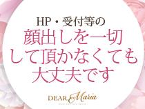 ミナミ(難波/日本橋…)・ディアマリアの求人用画像_03