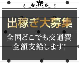 善通寺市・人妻熟女ファイルの求人用画像_01