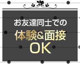 善通寺市・人妻熟女ファイルの求人用画像_02