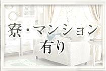 熊本市・麗嬢(熊本ブルーシャトーグループ)の求人用画像_03