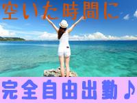 船橋市・ふぁいとくらぶ元気っ娘の求人用画像_02