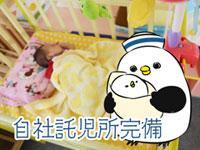 品川/五反田/目黒・マリンサプライズの求人用画像_02