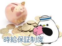 品川/五反田/目黒・マリンサプライズの求人用画像_03