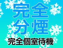 横浜市/関内/曙町・フローラル・キスの求人用画像_02