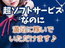 ミナミ(難波/日本橋…)・乙女の妄想の求人用画像_01