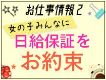 ミナミ(難波/日本橋…)・手コキ専門店オナクラステーション日本橋の求人用画像_02