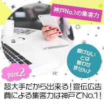 三宮・神戸ホットポイントグループの求人用画像_02