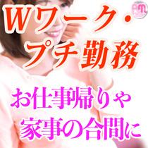 立川/八王子/福生・新妻物語の求人用画像_01