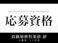 土浦市・高級秘密倶楽部-扉の求人用画像_01