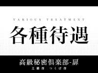 土浦市・高級秘密倶楽部-扉の求人用画像_03