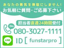 恵比寿/代官山…・FUNSTARPROMOTION-ファンスタープロモーション-の求人用画像_03