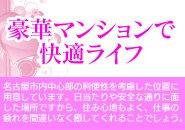 名駅/納屋橋・ハートインハートの求人用画像_02