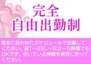 名駅/納屋橋・ハートインハートの求人用画像_03