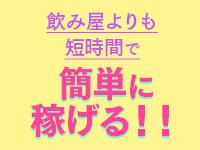 中洲・2980円の求人用画像_02