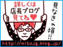 水戸市・水戸女学院の求人用画像_01