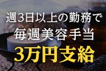 渋谷・ザイオン 会員制アロマエステの求人用画像_02