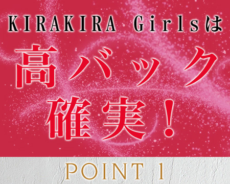 ミナミ(難波/日本橋…)・KIRAKIRAGirls~キラキラガールズの求人用画像_01
