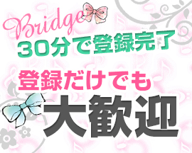 栄/錦/丸の内・Bridge(ブリッジ)の求人用画像_02