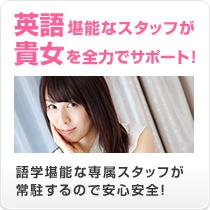 品川/五反田/目黒・Japanese Escort Girls Clubの求人用画像_02