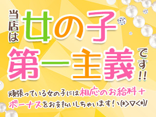 京都市・cunni need youの求人用画像_01